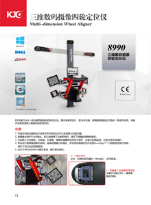 8990三维数码摄像四轮定位仪